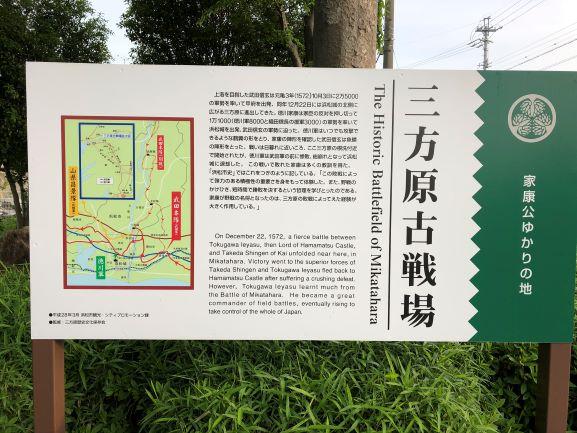 三方ヶ原.JPEG