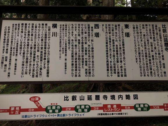 比叡山概要.JPEG