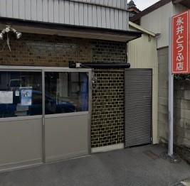 豆腐店.jpg