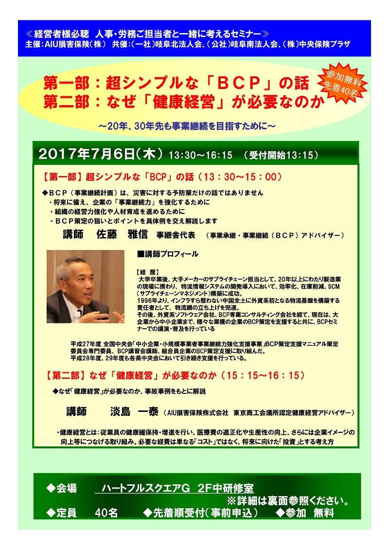 seminar20170706_1.jpg